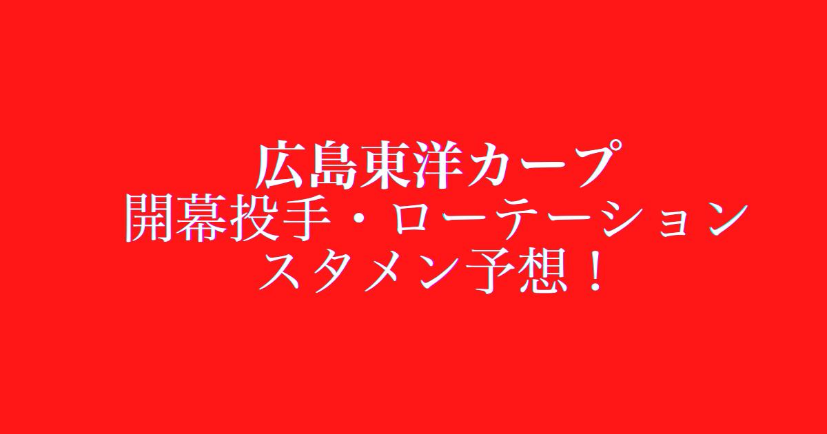 2021広島東洋カープの開幕投手や先発ローテーションは?スタメン予想もまとめ